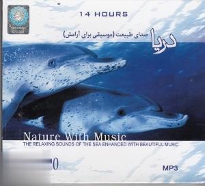 14 ساعت دريا (صداي طبيعت موسيقي براي آرامش) (Nature With Music Sea Enhanced)