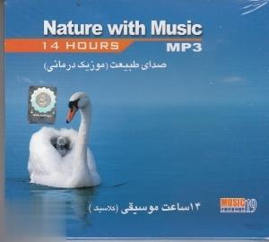 14 ساعت موسيقي صداي طبيعت (موزيك درماني) (Nature With Music)
