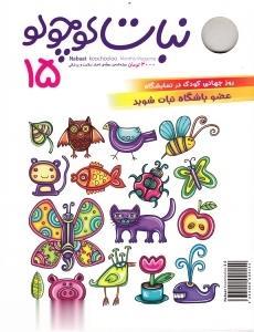 نشريه ماهنامه نبات كوچولو 15