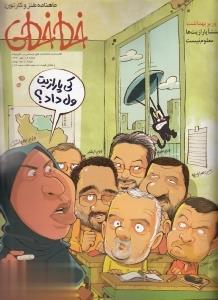 نشريه ماهنامه كارتون و طنز خطخطي 16