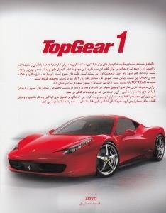 اتومبيل برتر Top Gear 1