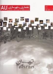 نشريه فصلنامه معماري و شهرسازي 106-107