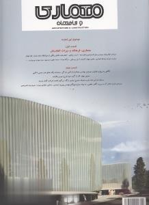 نشريه فصلنامه معماري و ساختمان 31
