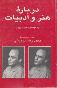گفت و شنودي با محمدرضا درويشي (درباره هنر و ادبيات)