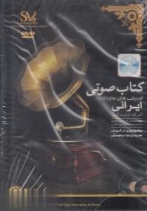 كتاب صوتي ايراني