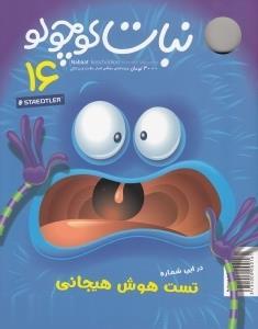 نشريه ماهنامه نبات كوچولو 16