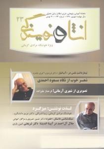 نشريه ماهنامه انشا و نويسندگي 23 (ويژه هوشنگ مرادي كرماني)