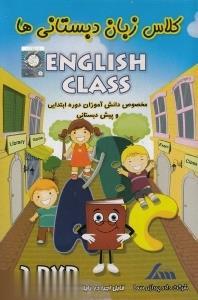 كلاس زبان دبستانيها english class