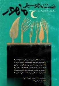 فصلنامه موسيقي ماهور 2