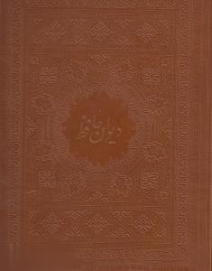 ديوان حافظ (2 زبانه وزيري اميرخاني با جعبه ميردشتي)