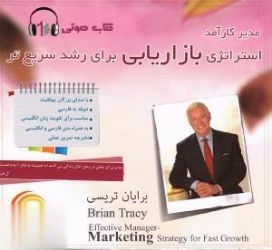 مدير كارآمد استراتژي بازاريابي براي رشد سريعتر (كتاب صوتي)