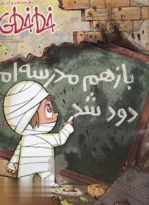 نشريه ماهنامه كارتون و طنز خطخطي 19
