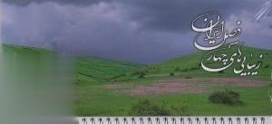تقويم روميزي زيباييهاي چهار فصل ايران 1392 (با عكسهاي محمد اسلاميراد)