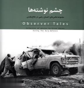 چشم نوشتهها (مجموعه عكسهاي احسان رجبي در دفاع مقدس)