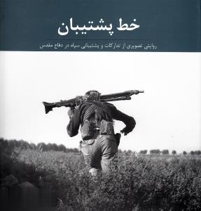 خط پشتيبان (روايتي تصويري از تداركات و پشتيباني سپاه در دفاع مقدس)