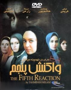 واكنش پنجم (فيلم)