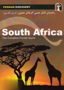 راهنماي كامل جيبي آفريقاي جنوبي (به زبان فارسي)