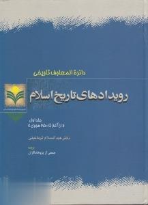 دايرةالمعارف تاريخي رويدادهاي تاريخ اسلام 2 (2 جلدي)