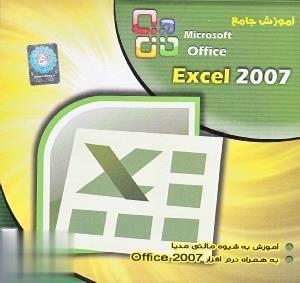 آموزش جامع Excel 2007