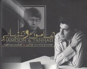 هامون و تنهايي