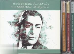 ترانههاي بنان (3 CD)
