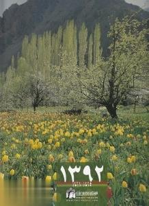 تقويم ديواري طبيعت ايران ميردشتي 1392