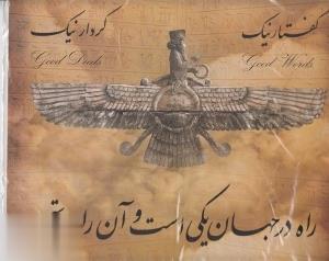 تقويم ديواري ايران باستان 1392