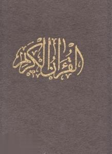 قرآن كريم (رحلي جمهوري)