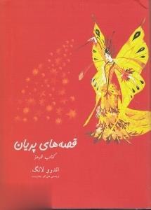 قصههاي پريان (كتاب قرمز شوميز)