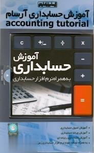 آموزش حسابداري آرسام (به همراه نرمافزار حسابداري)