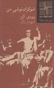 شوكراننوشي من (كتاب كوچك 58)