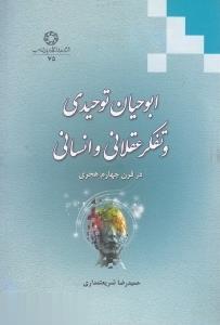 ابوحيان توحيدي و تفكر عقلاني و انساني در قرن چهارم هجري