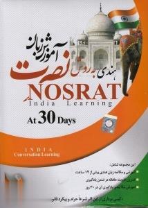 آموزش مكالمات صوتي زبان هندي نصرت Nosrat India Learning at 30 Days