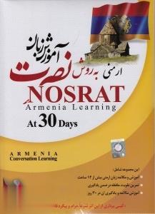 آموزش زبان ارمني نصرت Nosrat Armenia Learning at 30 Days