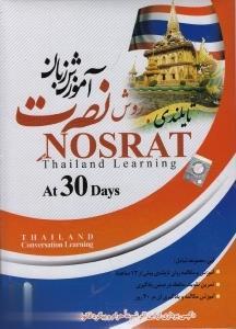 آموزش مكالمات صوتي زبان تايلندي به روش نصرت Thailand