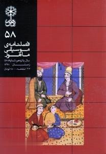 فصلنامه موسيقي ماهور 58