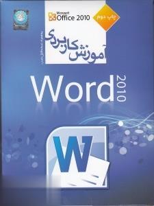 آموزش كاربردي Word 2010