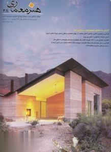 نشریه فصلنامه هنر معماری 28