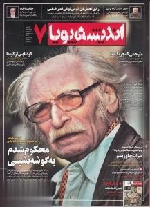 نشريه دوماهنامه انديشه پويا 7
