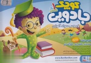 بن بن بن كوچك جادويي فارسي 1