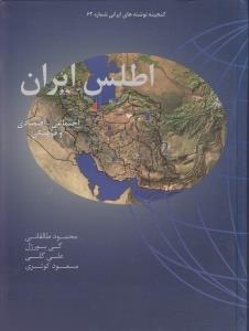 اطلس ايران (اجتماعي اقتصادي و فرهنگي) (گنجينه نوشتههاي ايراني شماره 62)