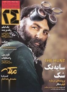 نشريه ماهنامه همشهري سينما 24 (14)
