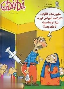 نشريه ماهنامه كارتون و طنز خطخطي 25