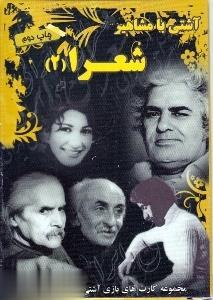 آشتي با مشاهير شعرا 2