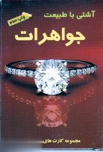 آشتي با طبيعت جواهرات