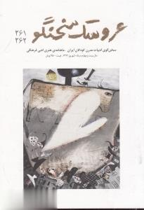 نشريه دوماهنامه عروسك سخنگو 262 - 261