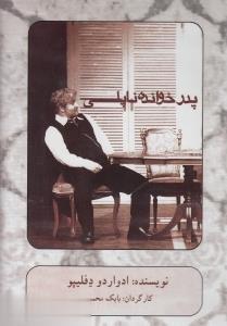 پدرخوانده ناپلي(DVD)