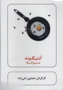 آنتيگونه (DVD)