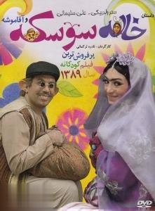 خاله سوسكه و آقا موشه DVD (انيميشن)