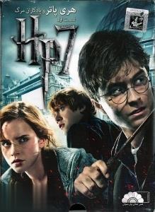 هري پاتر و يادگاران مرگ 1 (انيميشن)